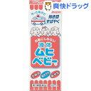 【第3類医薬品】液体ムヒベビー(40mL)【ムヒ】[ムヒベビー]