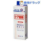 白十字 メディエイドケアメンボウ(18パック)[衛生用品]