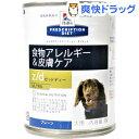 ヒルズ プリスクリプション・ダイエット 犬用 z/d ウルトラ アレルゲン・フリー 缶詰(370g)【ヒルズ プリスクリプション・ダイエット】