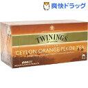 トワイニング 紅茶 オレンジペコ(2g*25コ入)【トワイニング(TWININGS)】[紅茶 セイロン]