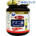 ショッピング日食 朝日 食べるアマニ油(105g)【朝日】