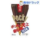 ポッキー極細(2袋入)【ポッキー】
