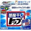 部屋干しトップ 除菌EX(900g*8コセット)【部屋干しトップ】[洗濯洗剤 粉洗剤 粉末洗剤 衣類用 花粉対策 ]【送料無料】