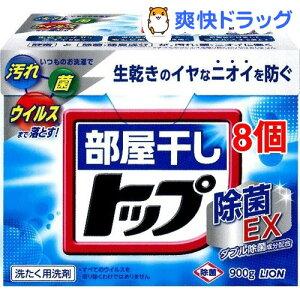 部屋干しトップ 除菌EX(900g*8コセット)【トップ】[洗濯洗剤 粉洗剤 粉末洗剤 衣類用 花粉対策 ]【送料無料】