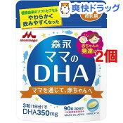森永 ママのDHA(90粒*2コセット)