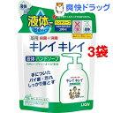 キレイキレイ 薬用液体ハンドソープ つめかえ用(200mL*3コセット)【キレイキレイ】