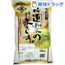 藤井商店 食道楽のお米(10kg)