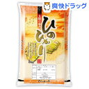 平成29年度産 兵庫県産ひのひかり(5kg)
