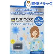 ナノクロ ケースinタイプ(1コ入)【ナノクロ】