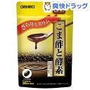 ごま酢と酵素カプセル(30粒)【オリヒロ(サプリメント)】