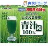 大麦若葉青汁 純100%(48包)