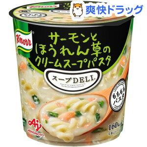 クノール スープデリ サーモン ほうれん草 クリームスープパスタ