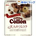 グリコクリームコロン大人のショコラ(48g)【コロン(お菓子)】