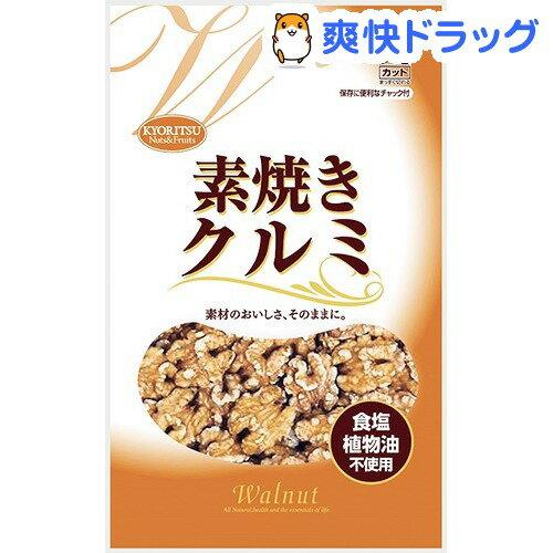 素焼き クルミ チャック付(80g)