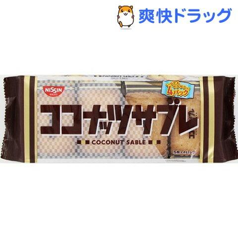 日清シスコ ココナッツサブレ(20枚入)