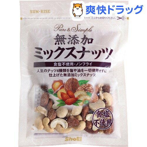 サンライズ 無添加ミックスナッツ(65g)【サンライズ】