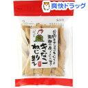 【訳あり】創健社 きなこねじり菓子(8本入)【創健社】