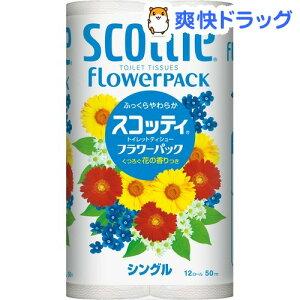 スコッティ フラワー シングル トイレットペーパー