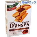 クックダッセ チョコレート(12枚入)[お菓子 おやつ]