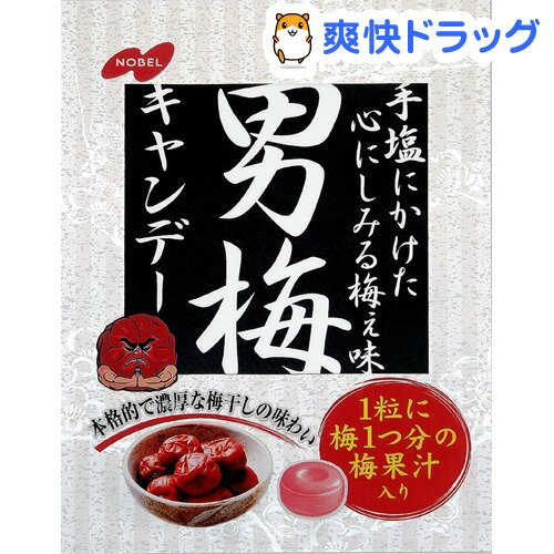 ノーベル製菓 男梅キャンディー