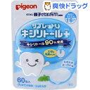 ピジョン タブレットU なめらかヨーグルト味(35g(60粒入))【親子で乳歯ケア】[ピジョン]