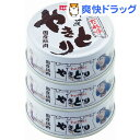 ホテイフーズ やきとり缶詰 国産鶏肉使用 炭火焼 やきとり たれ味3缶シュリンク(85g*3缶入)[