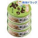 ホテイ やきとり缶詰 国産鶏肉使用 炭火焼 やきとり 柚子こしょう味3缶シュリンク(70g*3缶入)[お花見グッズ]