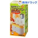 ★税抜3000円以上で送料無料★ピップベビー ミルクタイム ボトルウォーマー 約430g