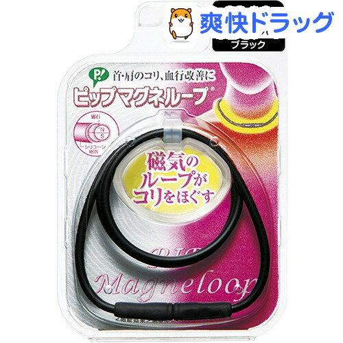ピップマグネループ ブラック 60cm(1本入)【ピップマグネループソフトタイプ】