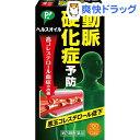 【第3類医薬品】ピップ ヘルスオイル(180カプセル)【ピッ...