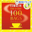 日東紅茶 デイ&デイ(100袋入)【日東紅茶】