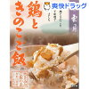 京都雲月 鶏ときのこご飯(3〜4人前)