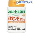 ディアナチュラ ビタミンE(30粒入)【Dear-Natura(ディアナチュラ)】[サプリ サプリメント ビタミンE]