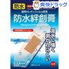 防水絆創膏 Mサイズ(20枚入)