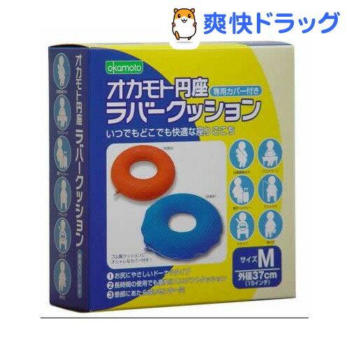 オカモト 円座 ラバークッション(Mサイズ)【送料無料】...:soukai:10070322