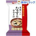 食品 - アマノフーズ 長期保存用 美味しいなすのおみそ汁(9.5g)【アマノフーズ】