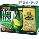 青汁スーパー100(2.5g*48包入)[サプリ サプリメント 青汁 あおじる]【送料無料】