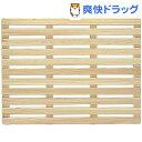イージーホーム60シリーズ用 木製スノコ(1コ入)
