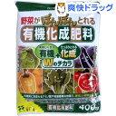 花ごころ 有機化成肥料(400g)