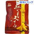【訳あり】マルキン 紅芋スイーツ 瀬戸内レモン味(100g)
