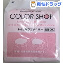 カラーショップ 兼用フタカバー ライトピンク(1コ入)