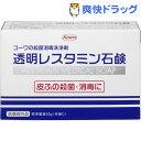 透明レスタミン石鹸(80g)【レスタミンコーワ】[レスタミンコーワ 石けん]
