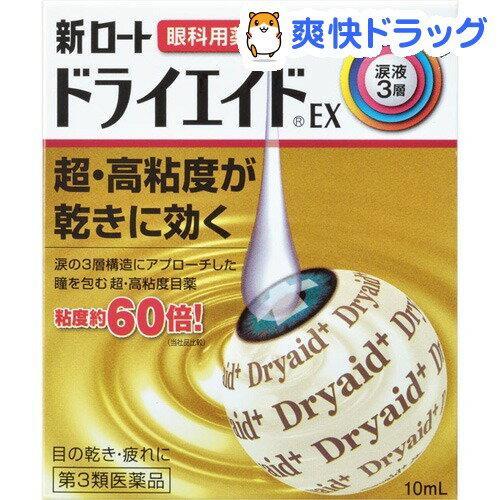 【第3類医薬品】新ロート ドライエイドEX(10mL)[花粉対策 ]