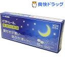 【第(2)類医薬品】ビタトレール 睡眠改善薬(10錠)【ビタトレール】