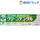 クリーンデンタルS しみないケア(100g)【クリーンデンタル】
