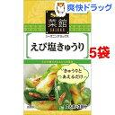 菜館シーズニング えび塩きゅうり(2人前*2回分*5コセット)【菜館(SAIKAN)】