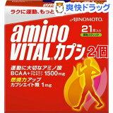 【译蚂蚁】氨基vital 蚊子psi(21个入*2个组套)【氨基vital(AMINO VITAL)】[氨基酸]【】[【訳あり】アミノバイタル カプシ(21本入*2コセット)【アミノバイタル(AMINO VITAL)】[アミノ酸]【】]