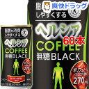 【訳あり】【在庫限り】ヘルシアコーヒー 無糖ブラック お買い得セット(185g*60本入)【ヘルシア】【送料無料】