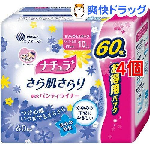 [大容量パック] ナチュラ さら肌さらり 吸水パンティライナー スーパー吸収(60枚入*4コセット)【ナチュラ】