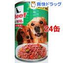 ベストワン 犬缶 ビーフ&緑黄色野菜入(375g*24コセット)【送料無料】
